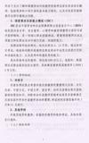淄博教育局3页.jpg